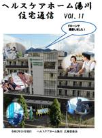 住宅通信vol.11トップ.png