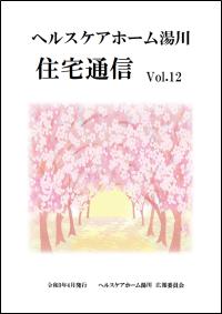 住宅通信Vol.12.png
