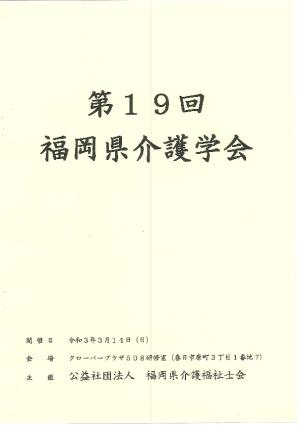 第19回福岡県介護学会.png