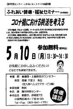 0ふれあい健康・福祉セミナー.png
