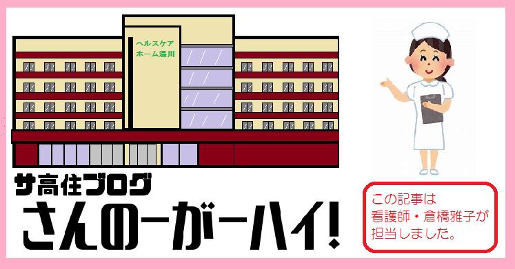 担当者ロゴ倉橋.png