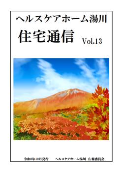 住宅通信Vol.13.png
